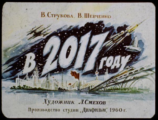 Советское пророчество о 2017 году новосибирцы смотрят с огромным интересом (видео)