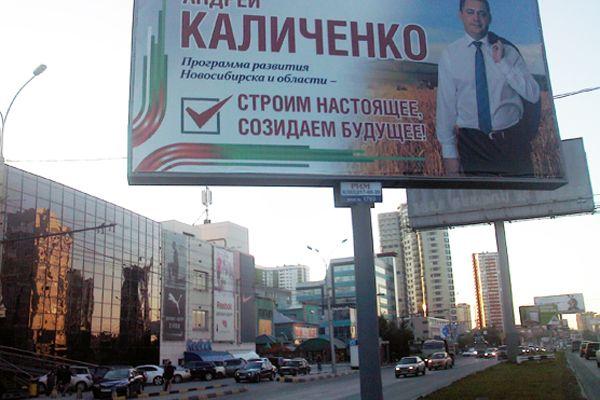 Новосибирский облсуд рассмотрит вопрос о снятии Андрея Каличенко с выборов в Госдуму