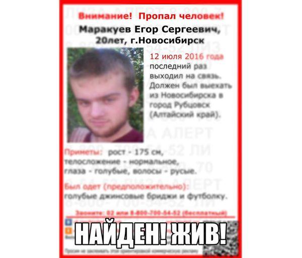 Парень с Алтая, пропавший в Новосибирске, найден живым