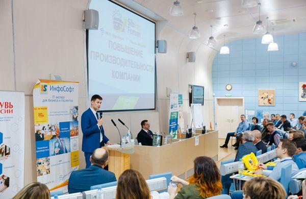 II Сибирский Производственный форум прошел в Новосибирске
