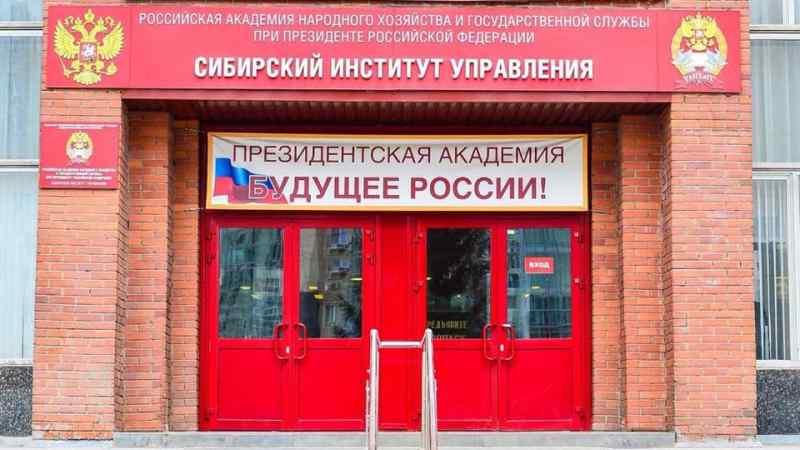 РАНХиГС продлил дистанционное обучение в Новосибирске