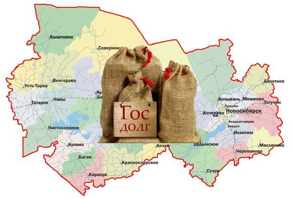 Долговой мешок Новосибирской области «похудел» на 3,5 млрд рублей
